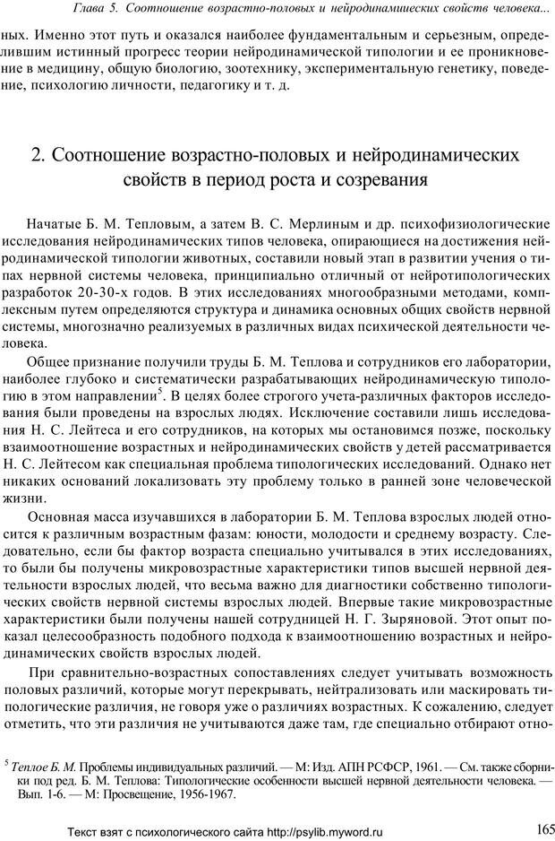 PDF. Человек как предмет познания. Ананьев Б. Г. Страница 167. Читать онлайн