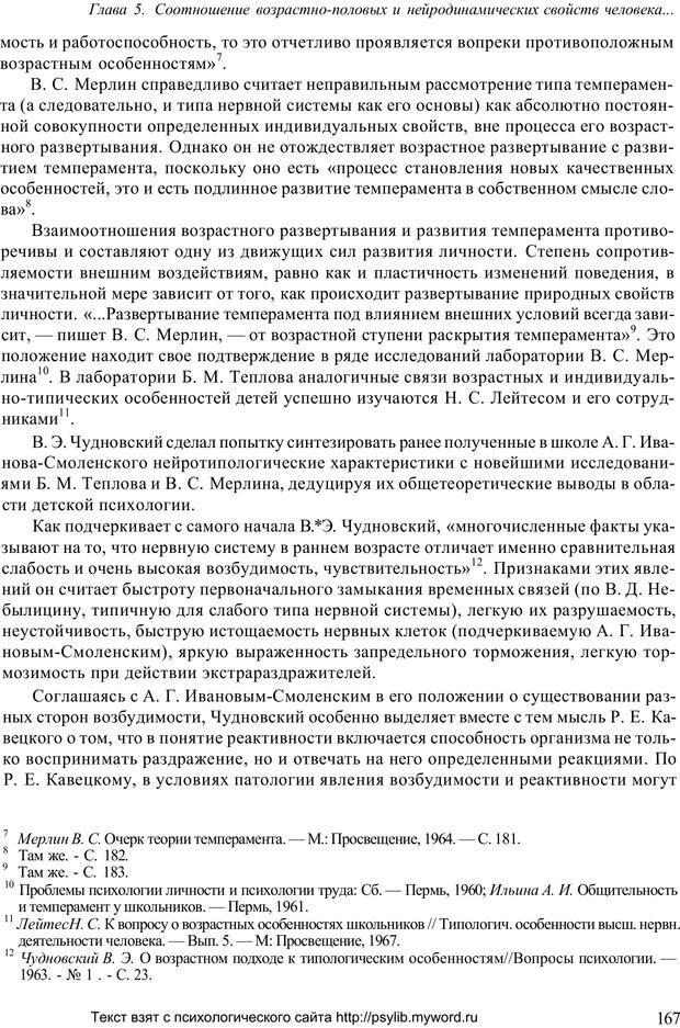 PDF. Человек как предмет познания. Ананьев Б. Г. Страница 169. Читать онлайн