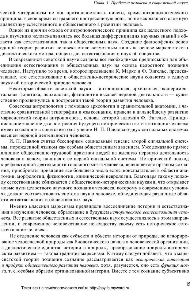PDF. Человек как предмет познания. Ананьев Б. Г. Страница 17. Читать онлайн