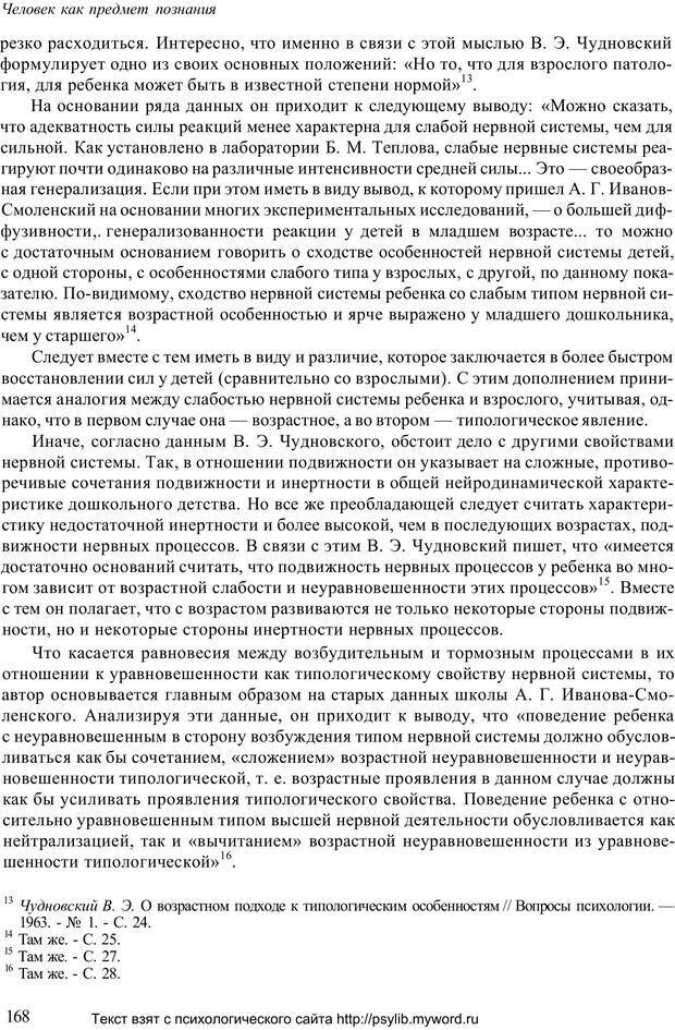 PDF. Человек как предмет познания. Ананьев Б. Г. Страница 170. Читать онлайн