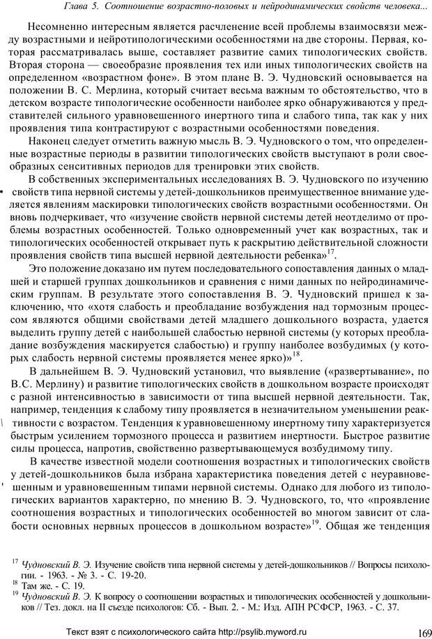 PDF. Человек как предмет познания. Ананьев Б. Г. Страница 171. Читать онлайн