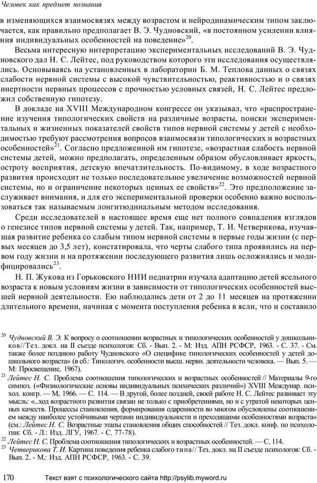 PDF. Человек как предмет познания. Ананьев Б. Г. Страница 172. Читать онлайн