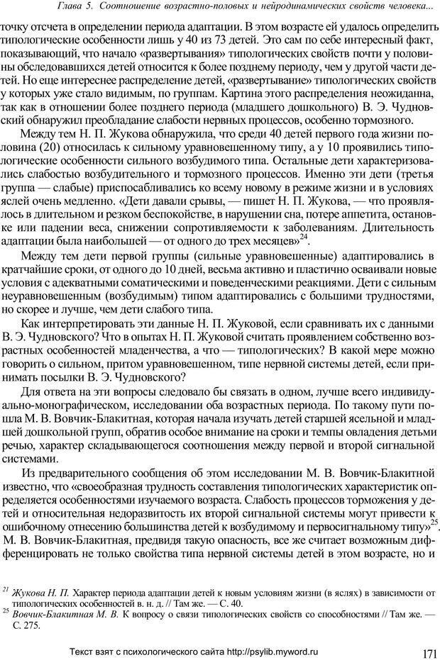 PDF. Человек как предмет познания. Ананьев Б. Г. Страница 173. Читать онлайн