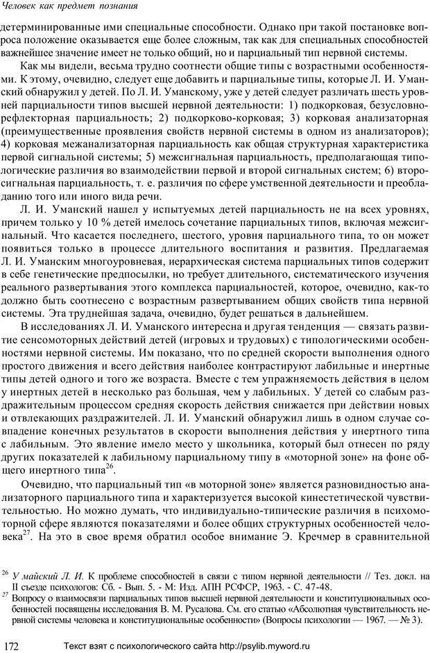 PDF. Человек как предмет познания. Ананьев Б. Г. Страница 174. Читать онлайн