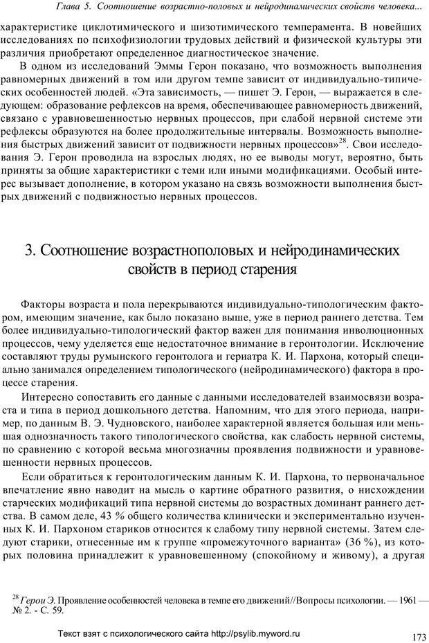 PDF. Человек как предмет познания. Ананьев Б. Г. Страница 175. Читать онлайн