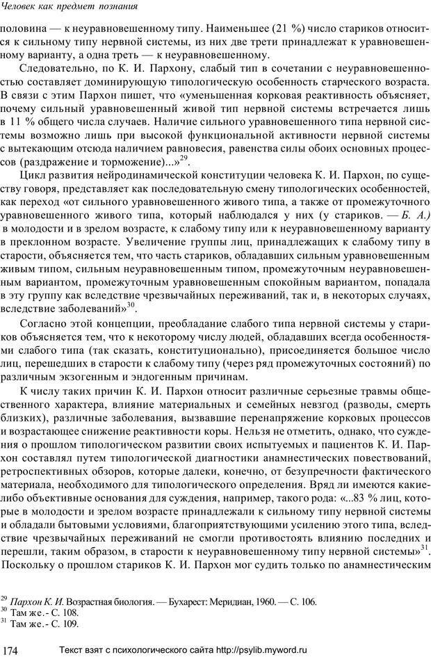 PDF. Человек как предмет познания. Ананьев Б. Г. Страница 176. Читать онлайн
