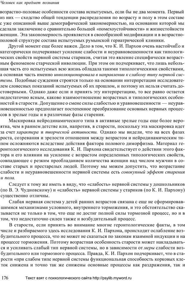 PDF. Человек как предмет познания. Ананьев Б. Г. Страница 178. Читать онлайн