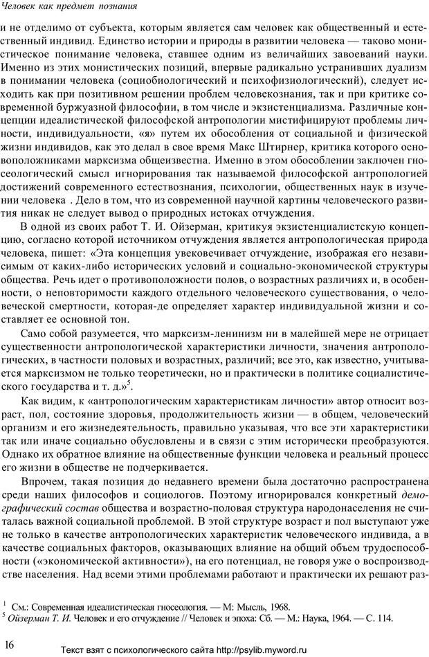 PDF. Человек как предмет познания. Ананьев Б. Г. Страница 18. Читать онлайн