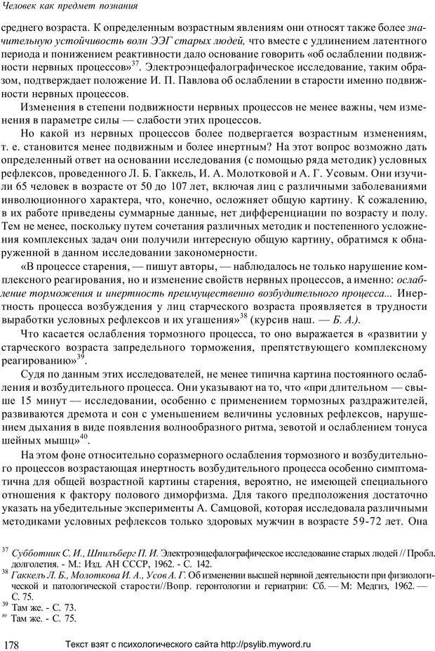 PDF. Человек как предмет познания. Ананьев Б. Г. Страница 180. Читать онлайн