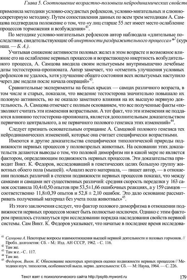 PDF. Человек как предмет познания. Ананьев Б. Г. Страница 181. Читать онлайн