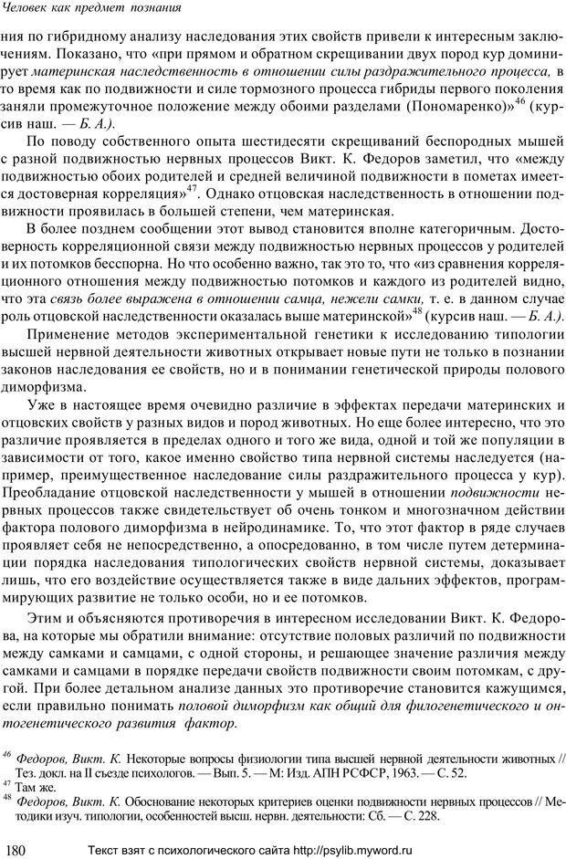 PDF. Человек как предмет познания. Ананьев Б. Г. Страница 182. Читать онлайн