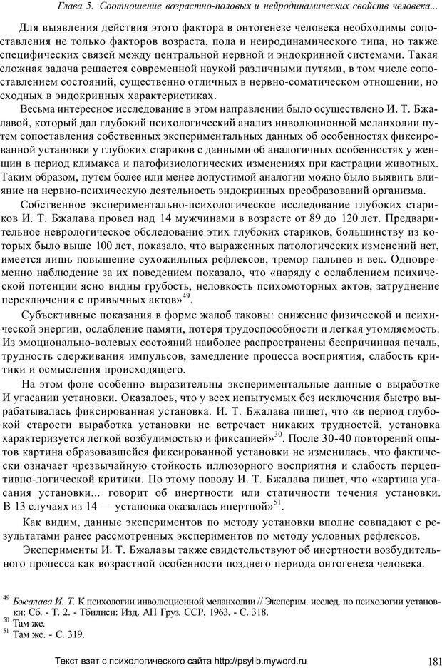 PDF. Человек как предмет познания. Ананьев Б. Г. Страница 183. Читать онлайн