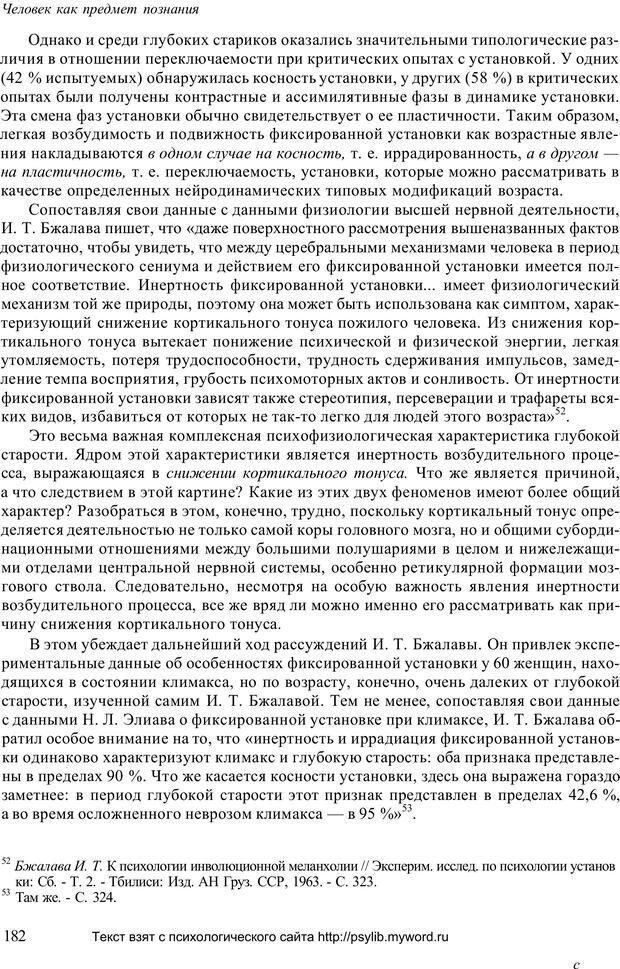 PDF. Человек как предмет познания. Ананьев Б. Г. Страница 184. Читать онлайн