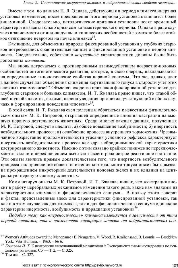 PDF. Человек как предмет познания. Ананьев Б. Г. Страница 185. Читать онлайн