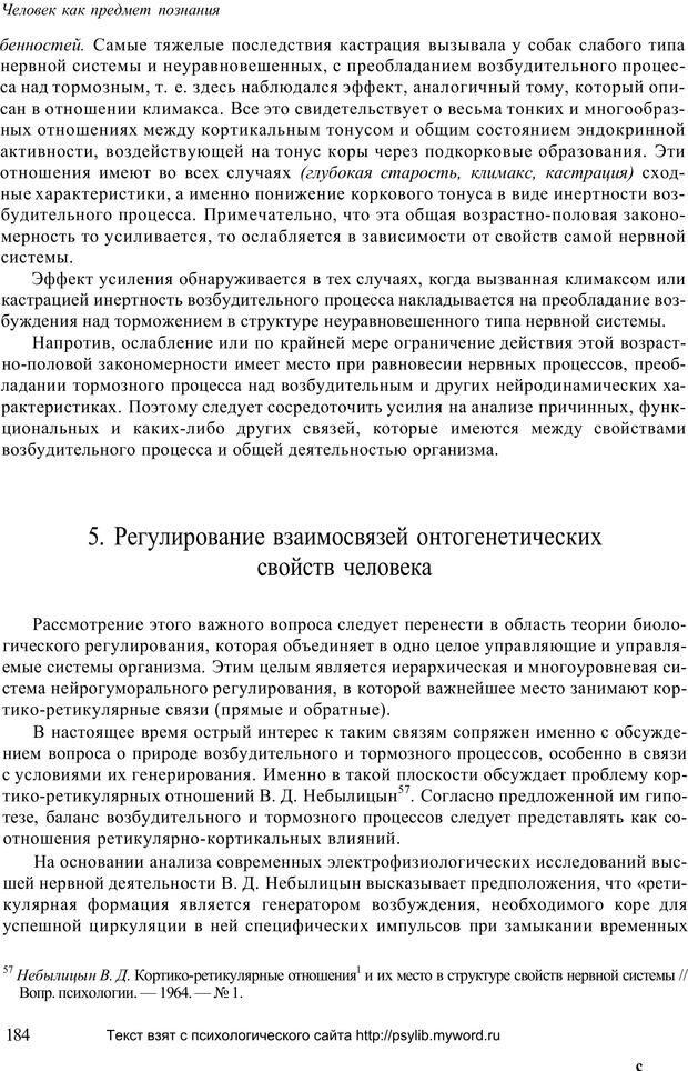 PDF. Человек как предмет познания. Ананьев Б. Г. Страница 186. Читать онлайн