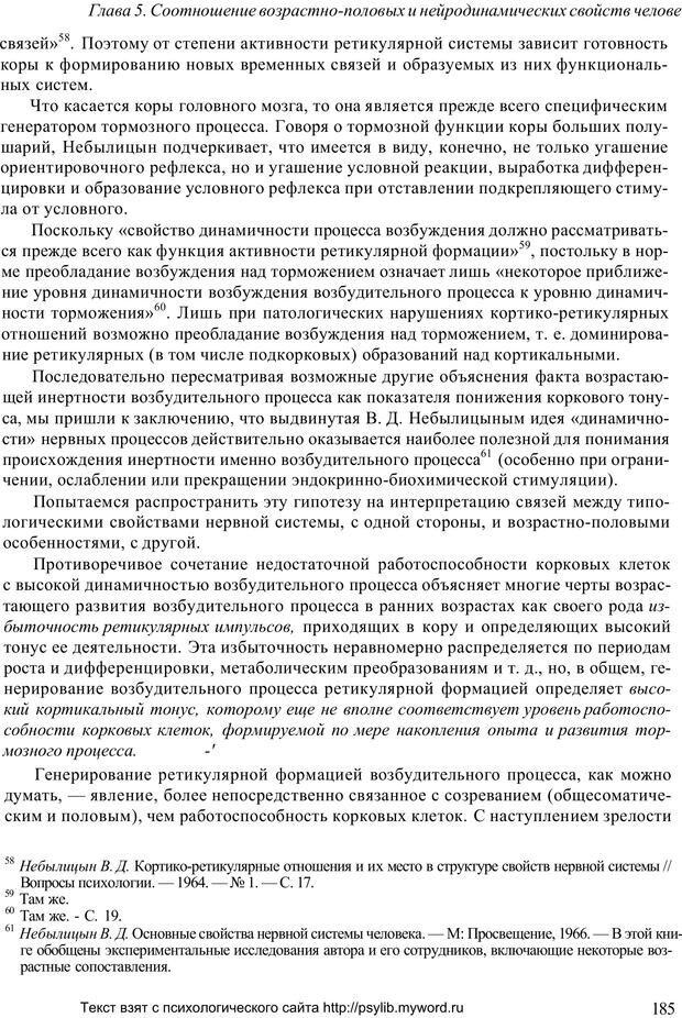 PDF. Человек как предмет познания. Ананьев Б. Г. Страница 187. Читать онлайн
