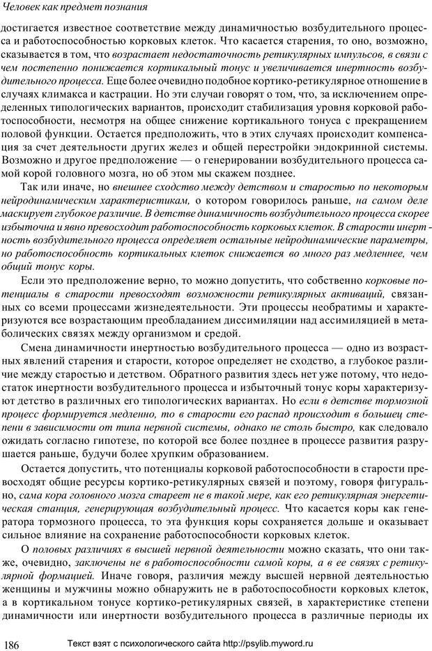 PDF. Человек как предмет познания. Ананьев Б. Г. Страница 188. Читать онлайн
