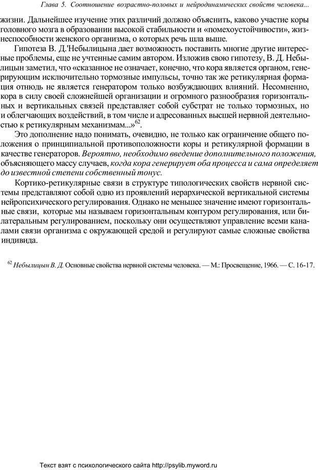 PDF. Человек как предмет познания. Ананьев Б. Г. Страница 189. Читать онлайн
