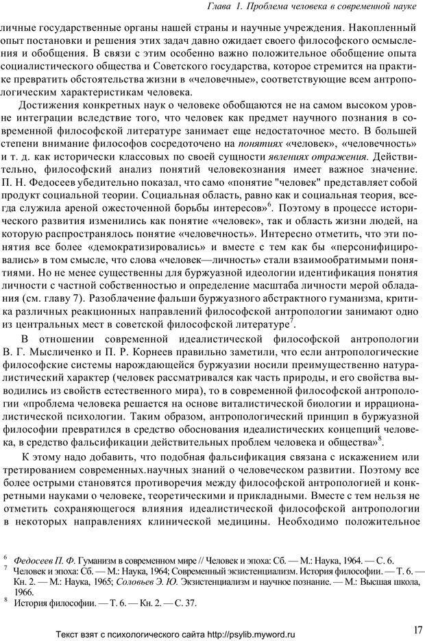 PDF. Человек как предмет познания. Ананьев Б. Г. Страница 19. Читать онлайн
