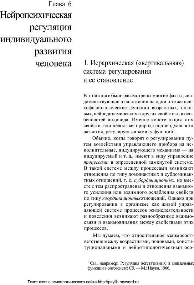 PDF. Человек как предмет познания. Ананьев Б. Г. Страница 190. Читать онлайн