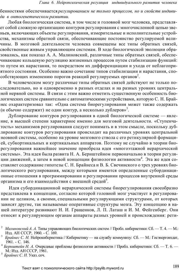 PDF. Человек как предмет познания. Ананьев Б. Г. Страница 191. Читать онлайн
