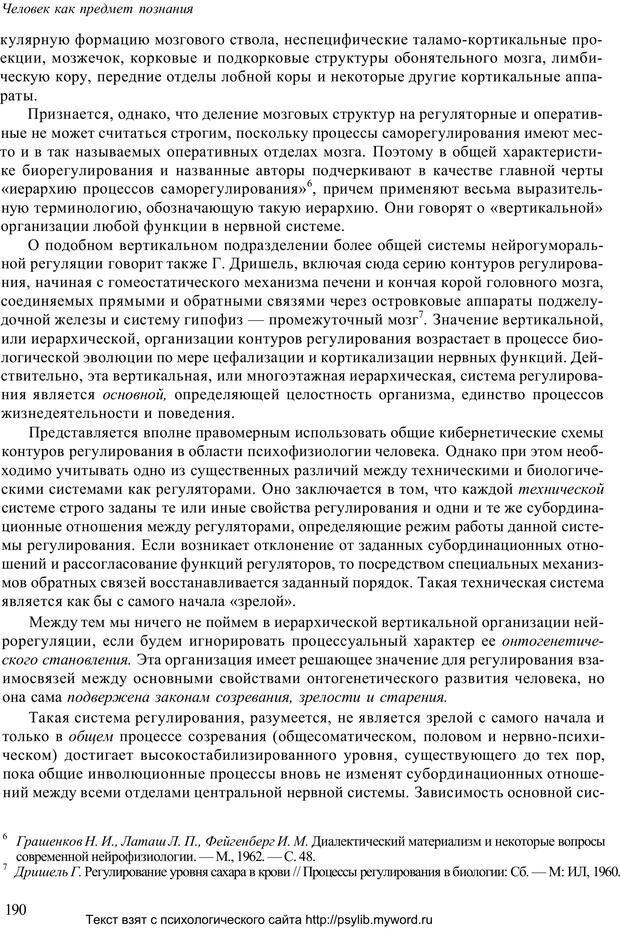 PDF. Человек как предмет познания. Ананьев Б. Г. Страница 192. Читать онлайн