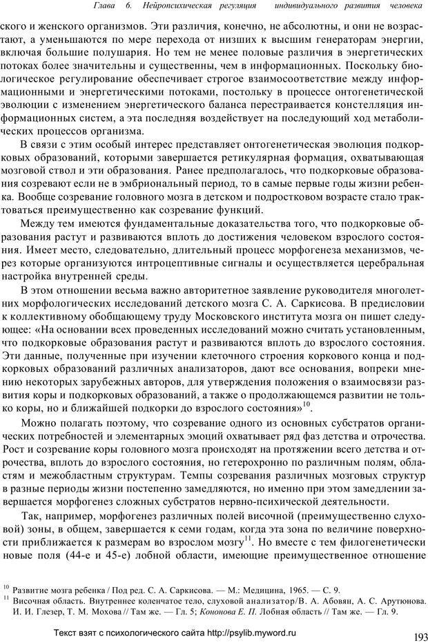 PDF. Человек как предмет познания. Ананьев Б. Г. Страница 195. Читать онлайн
