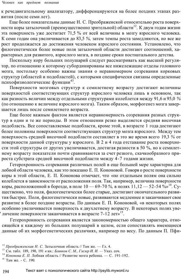 PDF. Человек как предмет познания. Ананьев Б. Г. Страница 196. Читать онлайн