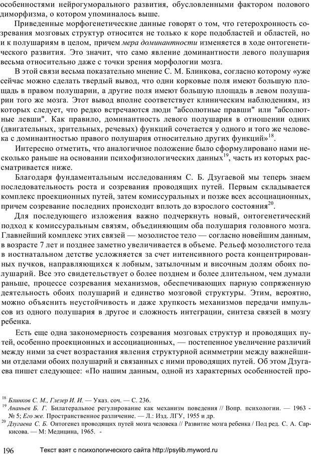 PDF. Человек как предмет познания. Ананьев Б. Г. Страница 198. Читать онлайн