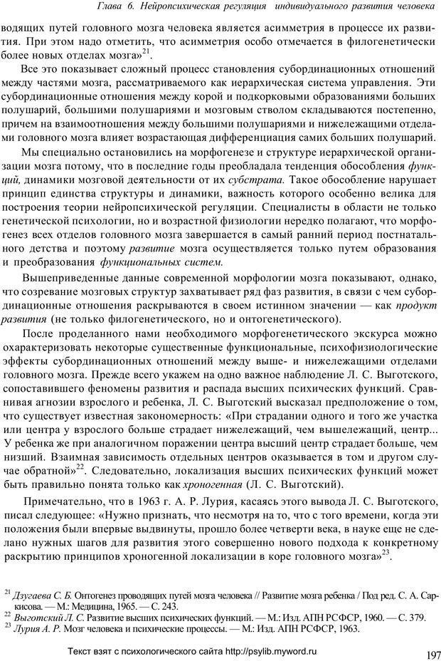 PDF. Человек как предмет познания. Ананьев Б. Г. Страница 199. Читать онлайн