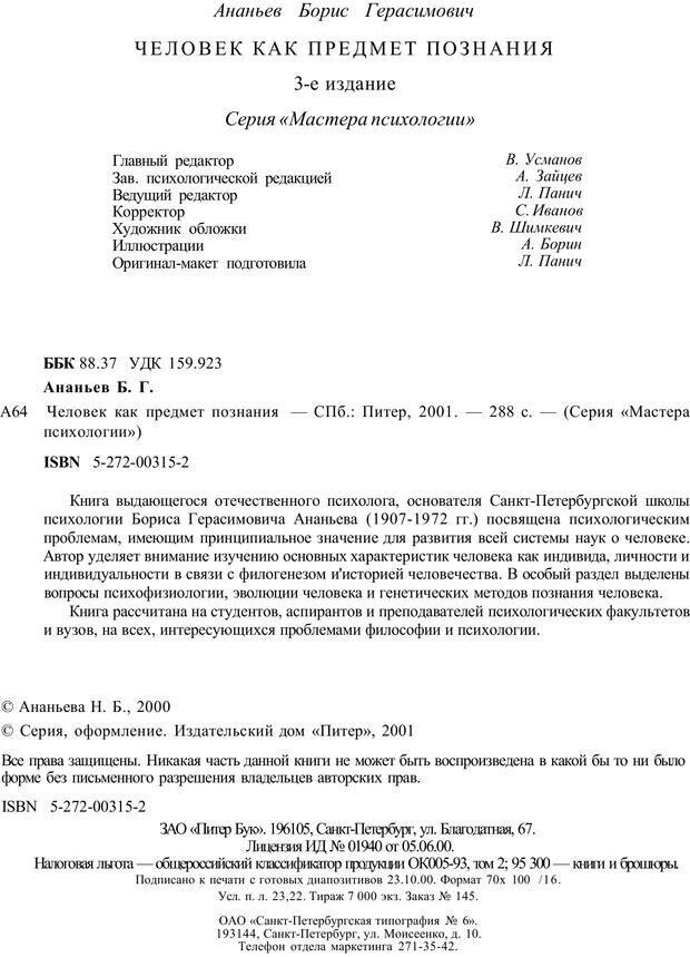 PDF. Человек как предмет познания. Ананьев Б. Г. Страница 2. Читать онлайн