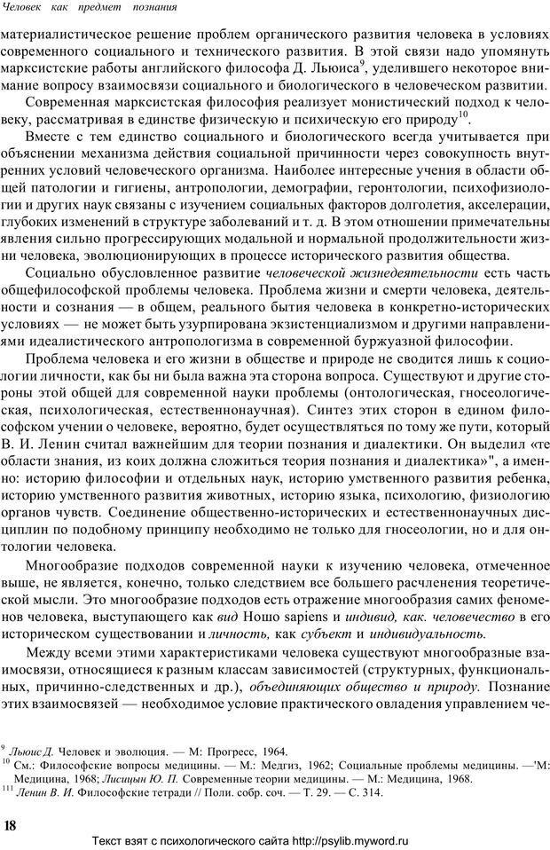 PDF. Человек как предмет познания. Ананьев Б. Г. Страница 20. Читать онлайн