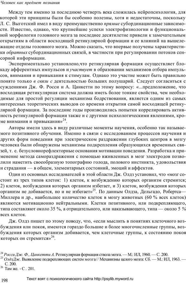 PDF. Человек как предмет познания. Ананьев Б. Г. Страница 200. Читать онлайн