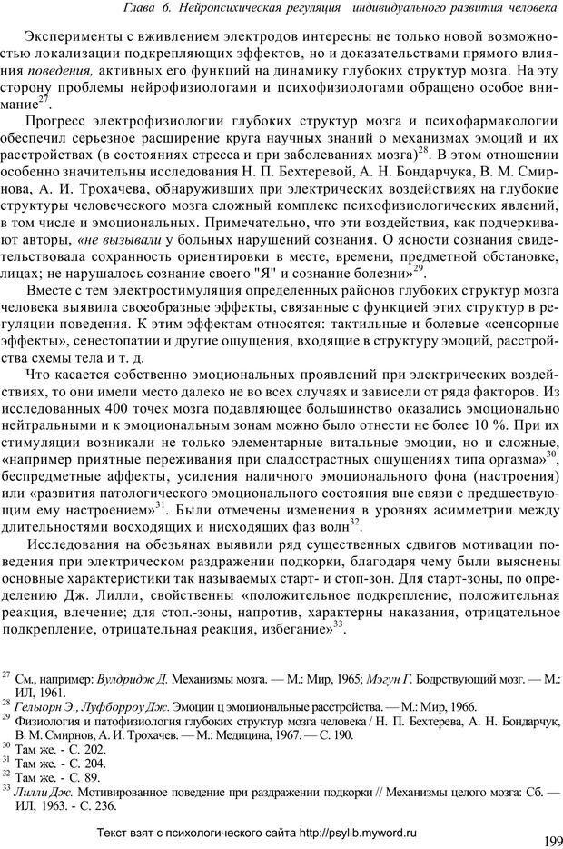 PDF. Человек как предмет познания. Ананьев Б. Г. Страница 201. Читать онлайн