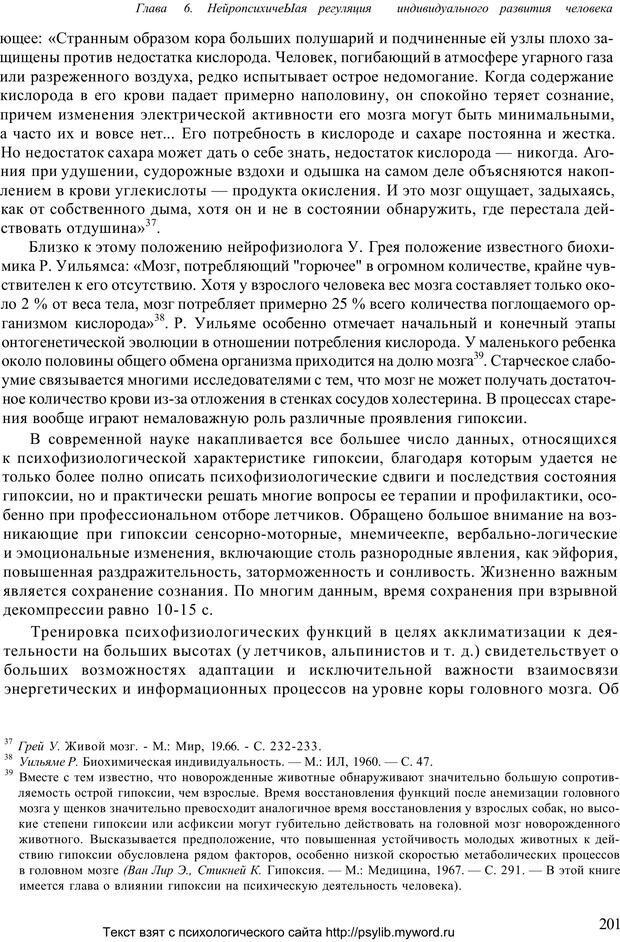 PDF. Человек как предмет познания. Ананьев Б. Г. Страница 203. Читать онлайн