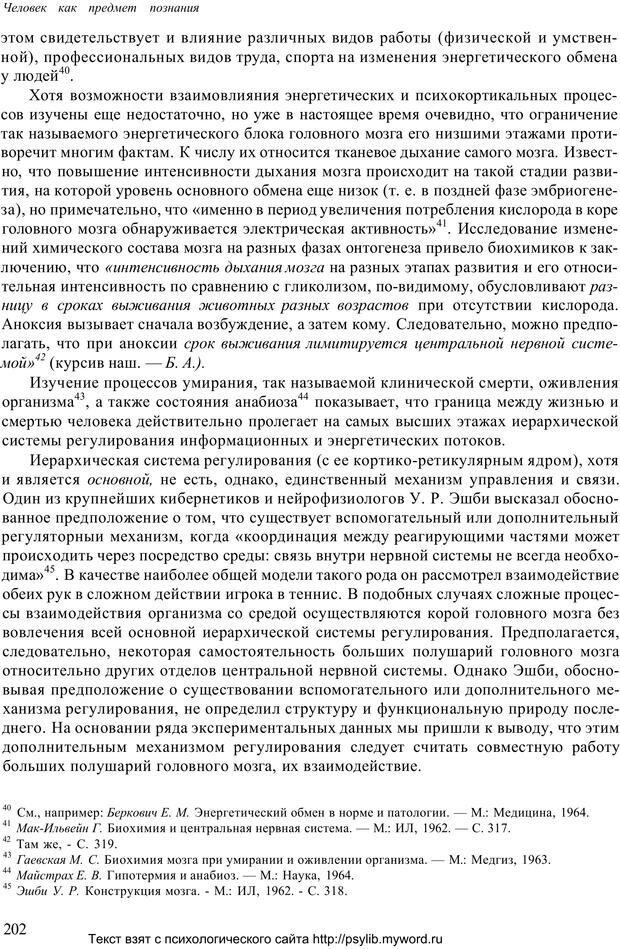 PDF. Человек как предмет познания. Ананьев Б. Г. Страница 204. Читать онлайн