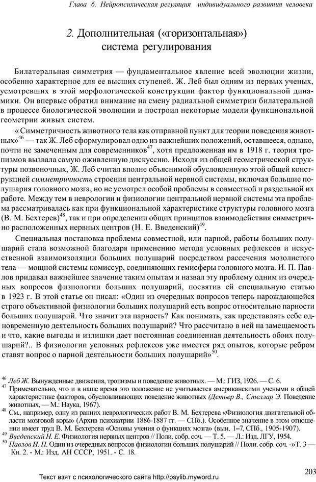 PDF. Человек как предмет познания. Ананьев Б. Г. Страница 205. Читать онлайн