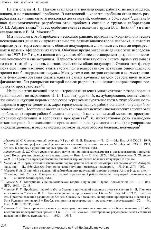 PDF. Человек как предмет познания. Ананьев Б. Г. Страница 206. Читать онлайн