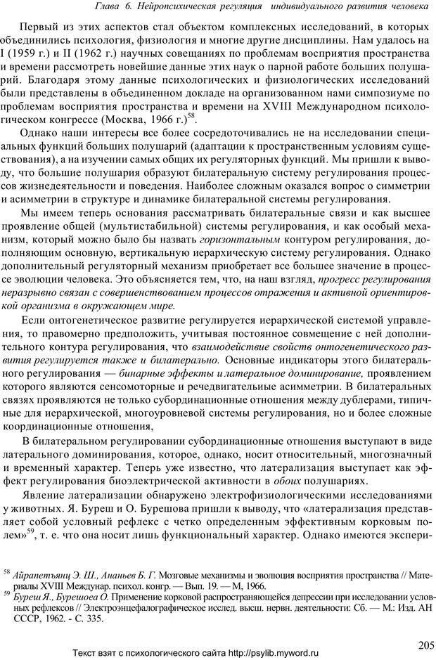 PDF. Человек как предмет познания. Ананьев Б. Г. Страница 207. Читать онлайн