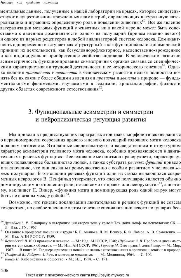 PDF. Человек как предмет познания. Ананьев Б. Г. Страница 208. Читать онлайн