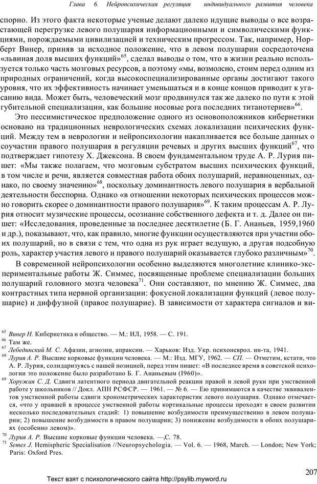 PDF. Человек как предмет познания. Ананьев Б. Г. Страница 209. Читать онлайн