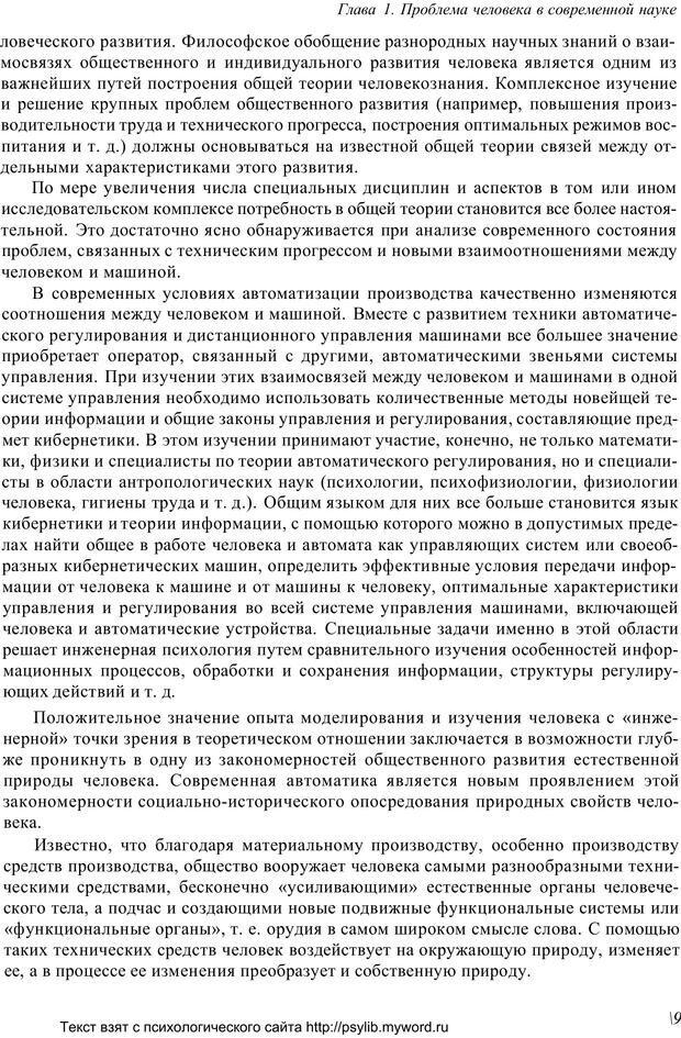 PDF. Человек как предмет познания. Ананьев Б. Г. Страница 21. Читать онлайн