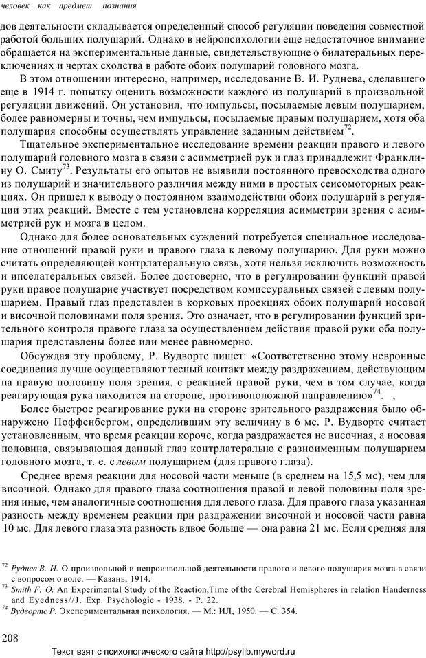 PDF. Человек как предмет познания. Ананьев Б. Г. Страница 210. Читать онлайн