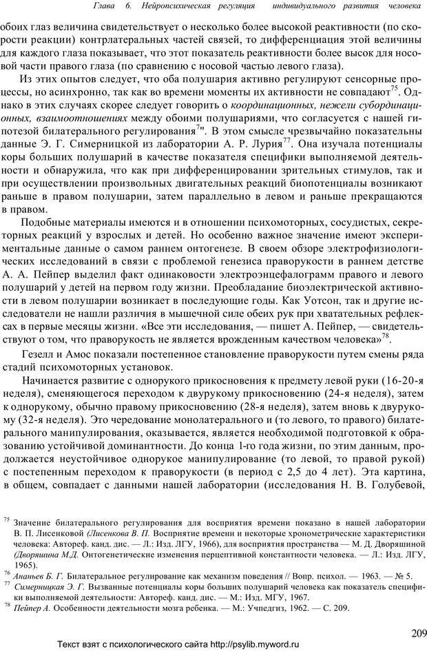 PDF. Человек как предмет познания. Ананьев Б. Г. Страница 211. Читать онлайн