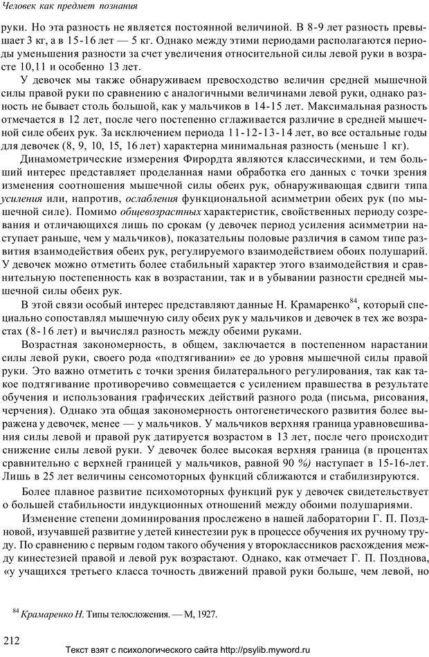PDF. Человек как предмет познания. Ананьев Б. Г. Страница 214. Читать онлайн
