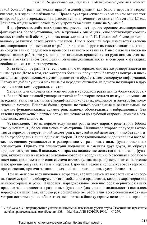 PDF. Человек как предмет познания. Ананьев Б. Г. Страница 215. Читать онлайн