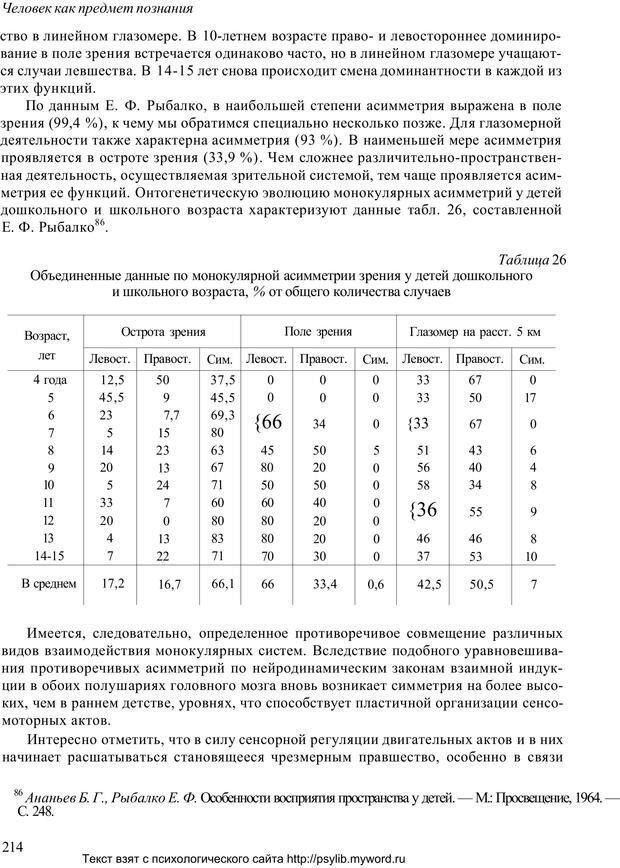PDF. Человек как предмет познания. Ананьев Б. Г. Страница 216. Читать онлайн