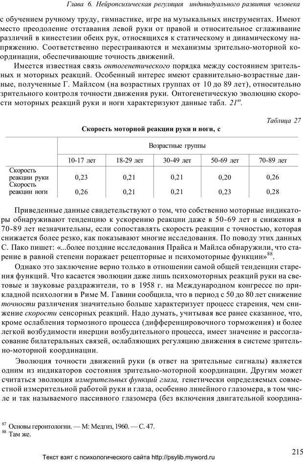PDF. Человек как предмет познания. Ананьев Б. Г. Страница 217. Читать онлайн