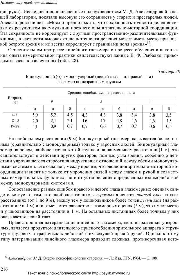 PDF. Человек как предмет познания. Ананьев Б. Г. Страница 218. Читать онлайн