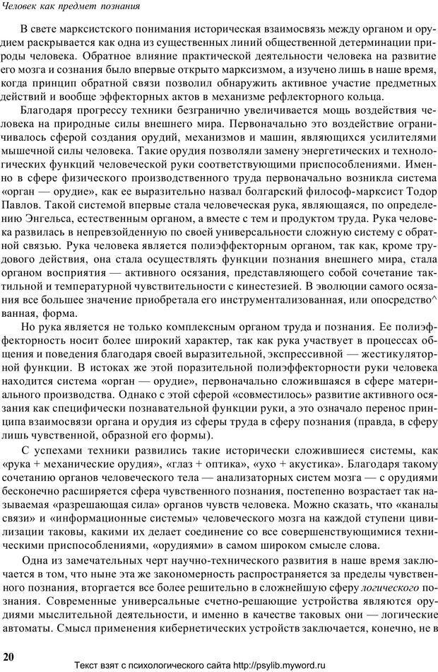 PDF. Человек как предмет познания. Ананьев Б. Г. Страница 22. Читать онлайн